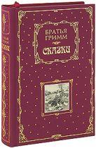 Братья Гримм - Сказки [братья Гримм]' обложка книги