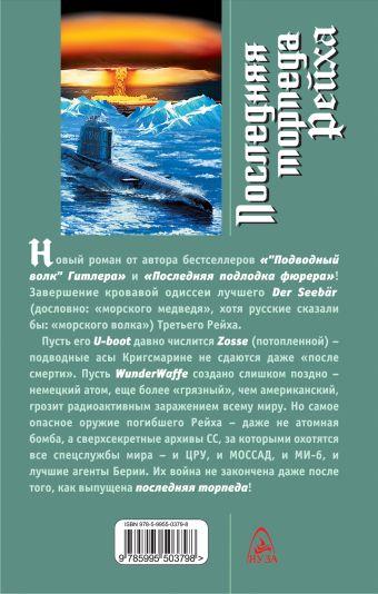 Последняя торпеда Рейха. Подводные асы не сдаются! Шульц В.