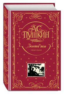 Золотой том. Собрание сочинений