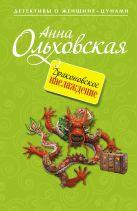 Ольховская А. - Драконовское наслаждение' обложка книги