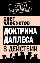Хлобустов О.М. - Доктрина Даллеса в действии' обложка книги