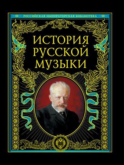 История русской музыки - фото 1