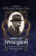 Трубецкой Н.С. - Наследие Чингисхана. Взгляд на русскую историю не с Запада, а с Востока' обложка книги