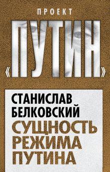 Сущность режима Путина