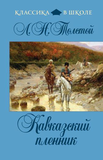 Толстой Л.Н. - Кавказский пленник обложка книги