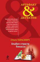 Тарасевич О.И. - Альбом страсти Пикассо' обложка книги