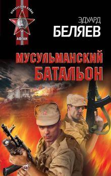 Афган. Локальные войны (обложка)