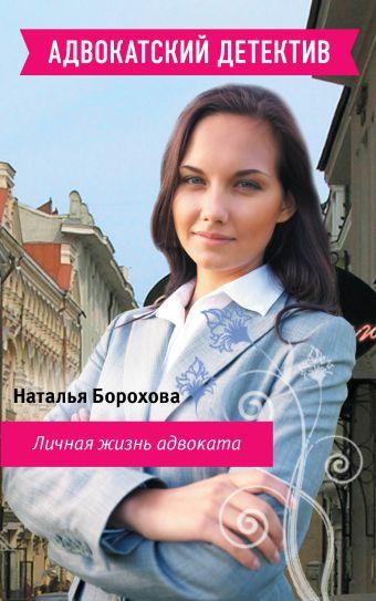 Личная жизнь адвоката Борохова Н.Е.