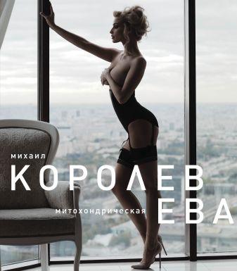 Королев М.М. - Ева (голубая) обложка книги