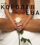 Королев М.М. - Ева (белая)' обложка книги