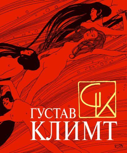 Густав Климт. Шедевры графики в эксклюзивном оформлении - фото 1