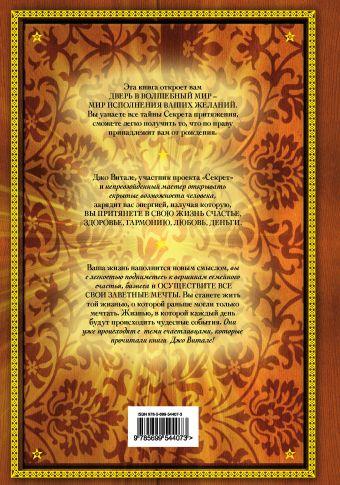 Секрет притяжения: большая книга исполнения желаний Витале Д.