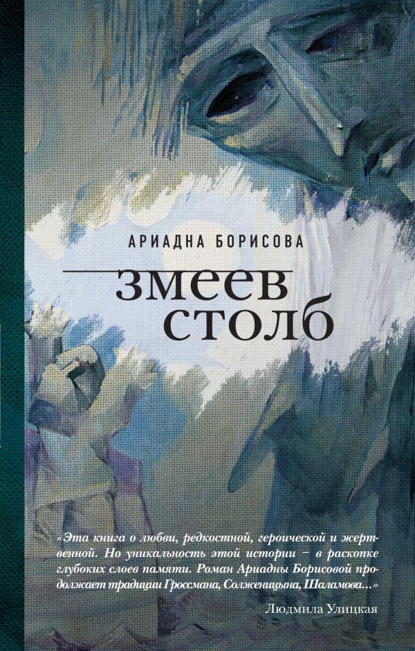Змеев столб Борисова А.