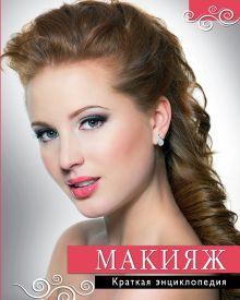 Макияж. Краткая энциклопедия