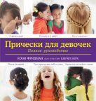 Кози Фридман - Прически для девочек. Полное руководство (KRASOTA. Для девочек)' обложка книги