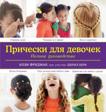 Прически для девочек. Полное руководство (KRASOTA. Для девочек) Кози Фридман
