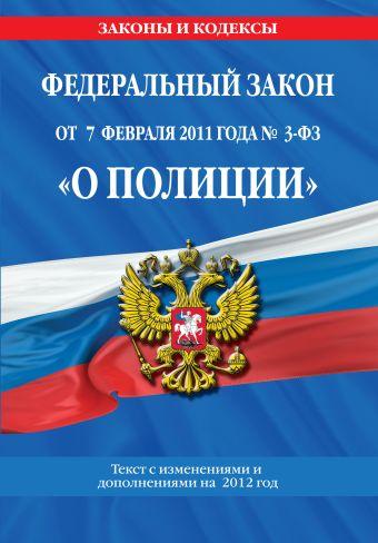 """Федеральный закон """"О полиции"""": текст с изм. и доп. на 2012 год"""