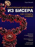 Маккейб Л. - Изысканные украшения из бисера: как создать шедевр (синяя)' обложка книги