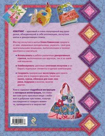 Квилтинг: создаем уютный текстиль для дома Елена Каминская