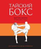 Фолан М. - Тайский бокс' обложка книги