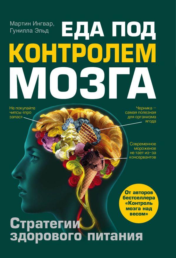 Еда под контролем мозга Ингвар М., Эльд Г.