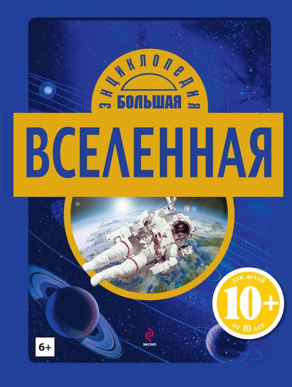 10+ Вселенная Варано С.