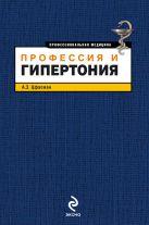 Цфасман А.З. - Профессия и гипертония' обложка книги