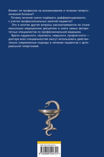 Профессия и гипертония Цфасман А.З.