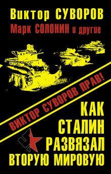 Как Сталин развязал Вторую Мировую войну. ВИКТОР СУВОРОВ ПРАВ!