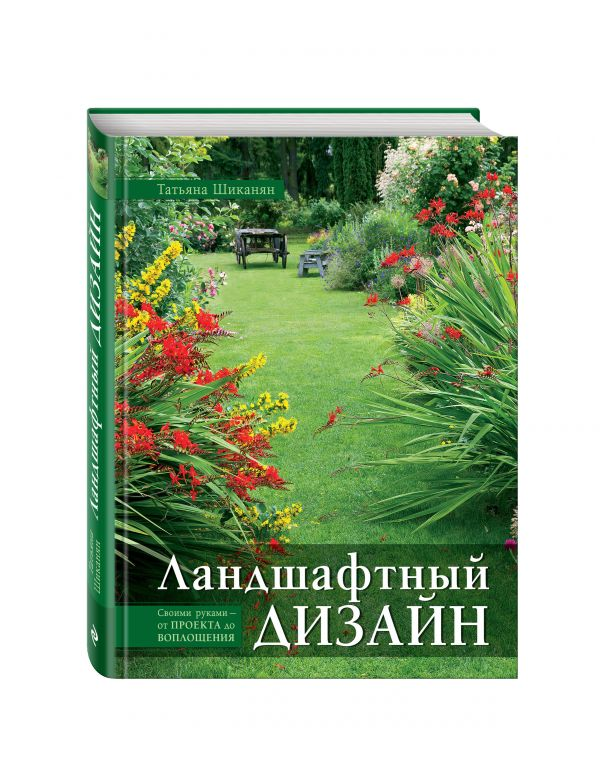 Ландшафтный дизайн. Своими руками - от проекта до воплощения Шиканян Т.Д.