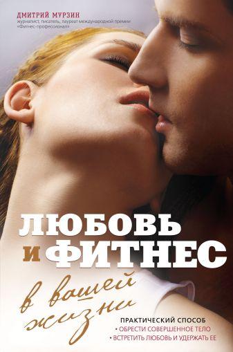 Дмитрий Мурзин - Любовь и фитнес в вашей жизни обложка книги