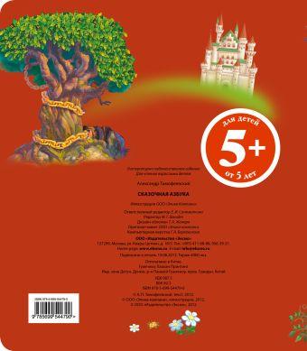5+ Сказочная азбука Тимофеевский А.П.
