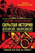 Переслегин С. - Скрытая история Второй Мировой. Новый взгляд на Войну между Реальностями' обложка книги
