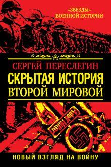 Скрытая история Второй Мировой. Новый взгляд на Войну между Реальностями