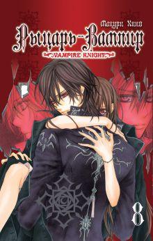 Рыцарь-вампир. Книга 8