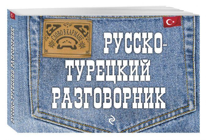 И.А. Логвиненко - Русско-турецкий разговорник обложка книги