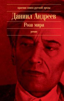 Красная книга русской прозы