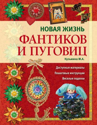 Новая жизнь фантиков и пуговиц Кузьмина М.А.