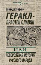 Гурченко Л. - Геракл – праотец славян, или Невероятная история русского народа' обложка книги