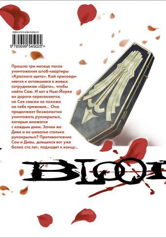 Blood+. Книга 5 Кацура А.