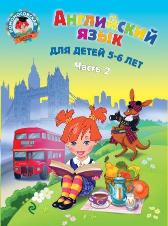 Крижановская Т.В. - Английский язык: для детей 5-6 лет. Ч. 2 обложка книги
