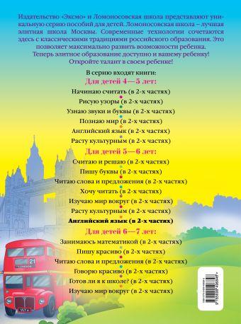 Английский язык: для детей 5-6 лет. Ч. 2 Крижановская Т.В.