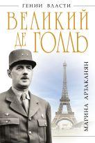 Арзаканян М.Ц. - Великий де Голль. «Франция – это я!»' обложка книги