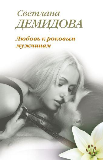 Любовь к роковым мужчинам Демидова С.