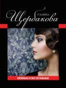 Щербакова Г. - Лизонька и все остальные' обложка книги