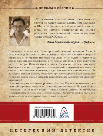 Между Амуром и Невой Свечин Н.