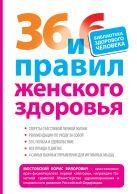 Мостовский Б.В. - 36 и 6 правил женского здоровья' обложка книги
