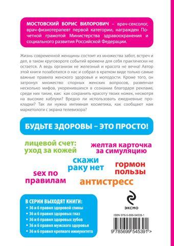 36 и 6 правил женского здоровья Мостовский Б.В.