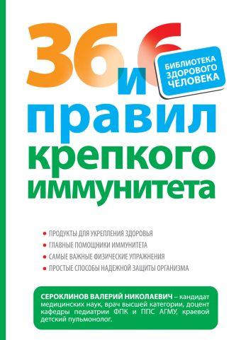 36 и 6 правил крепкого иммунитета Сероклинов В.Н.