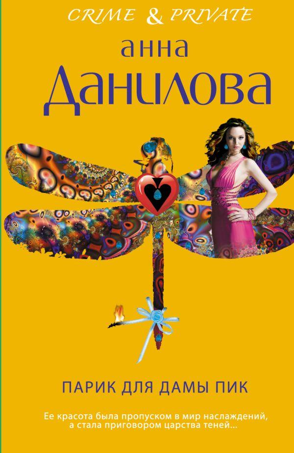 Парик для дамы пик Данилова А.В.
